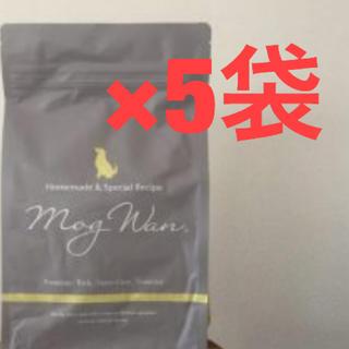 未開封★モグワン ドッグフード1.8キロ×5袋(ペットフード)
