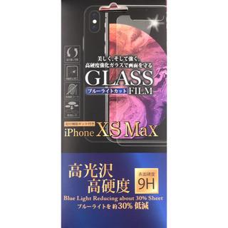新品 未使用 iPhone XS MAX ガラスフィルム