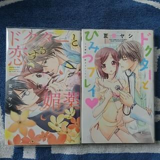 【TLコミック】夏葉ヤシ 2冊セット売り