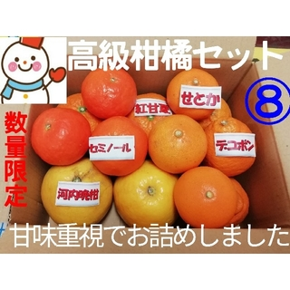 高級果物Set⑧❤️甘さ重視です❗数量限定