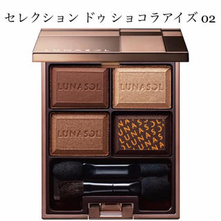 LUNASOL - 新品 ルナソル セレクション ドゥ ショコラアイズ02
