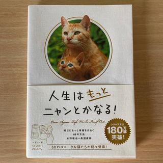 本 【人生はもっとニャンとかなる!】