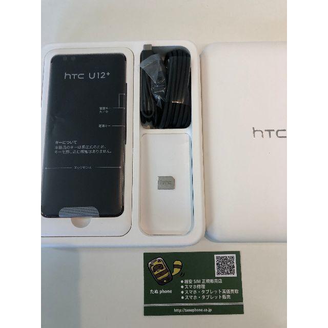 HTC(ハリウッドトレーディングカンパニー)の【新品】SIMフリー HTC U12+ 国内版 レッド スマホ/家電/カメラのスマートフォン/携帯電話(スマートフォン本体)の商品写真