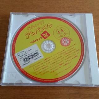 アンパンマン(アンパンマン)のアンパンマン CD ベストヒット'02 おまけつき(アニメ)