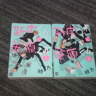 腰乃 新庄くんと笹原くん BLコミックスセット BL 全巻セット