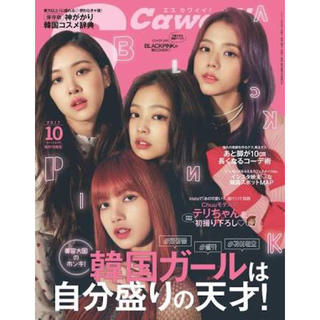iKON - Scawaii! BLACKPINK 韓国雑誌