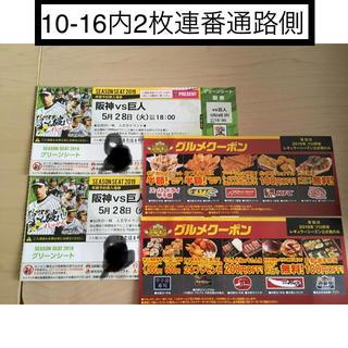 ハンシンタイガース(阪神タイガース)の5月28日阪神対巨人 甲子園チケット グリーンシート2枚連番 通路側10-16内(野球)
