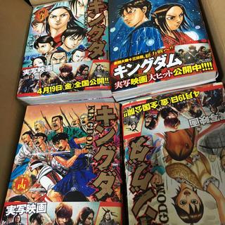 集英社 - キングダム 全巻(1〜54巻) 新品 即日発送