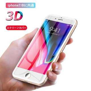 iPhone8/iPhone7用 ガラスフィルム