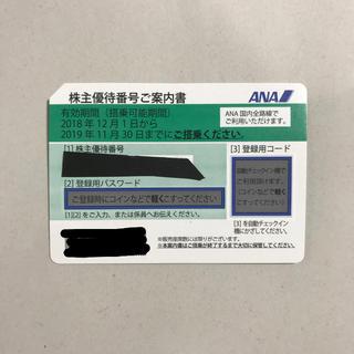 ANA株主優待券  期限2019年11月30日