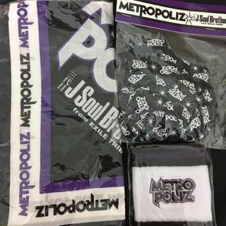 三代目 J Soul Brothers - 三代目J SOUL BROTHERS METROPOLIZ ツアーグッズセット