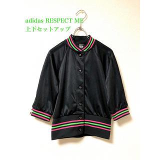 アディダス(adidas)のadidas RESPECT ME 上下セット(セット/コーデ)