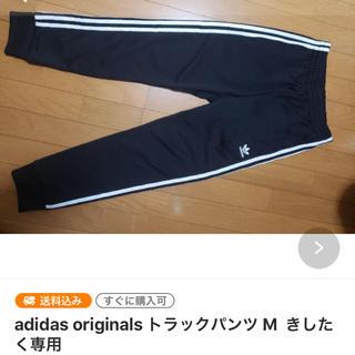 アディダス(adidas)のfandar様専用(その他)