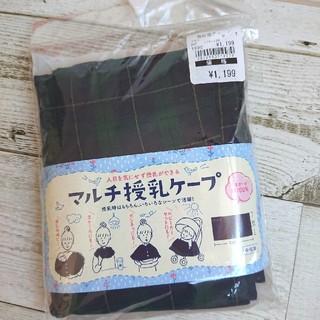 ニシマツヤ(西松屋)の授乳ケープ(その他)