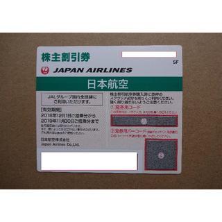 JAL(日本航空)株主優待券(株主割引券) 1枚