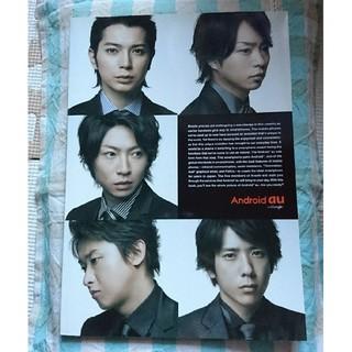 嵐 - スペシャルBook