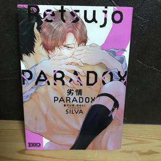 劣情PARADOX パラドックス SILVA BL