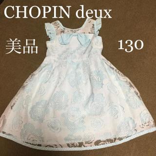 3d6c0aa089027 キャサリンコテージ(Catherine Cottage)のショパンドゥ ワンピースドレス 130 美品(ドレス