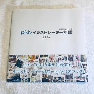 【限定】pixivイラストレーター年鑑 : OFFICIAL BOOK 2016