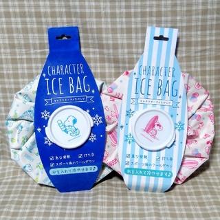 SNOOPY - 2種類セット スヌーピー アイスバッグ 氷嚢 氷のう 未使用 匿名配送