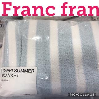 Francfranc - フランフラン  サマーブランケット