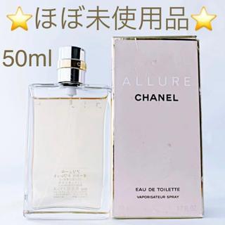 CHANEL - ⭐︎ほぼ未使用品⭐︎CHANEL アリュール EDT SP 50ml