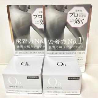 LIBERTA - 新品未使用  QBデオドラントクリーム 2点セット