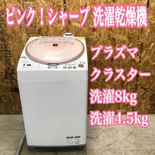 SHARP - 大容量!シャープ 洗濯乾燥機 洗濯8kg 乾燥4.5kg プラズマクラスター