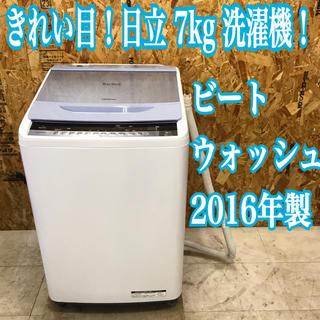 日立 - 地域限定送料無料!きれい目!日立 洗濯機 7kg 2016年製 ビートウォッシュ