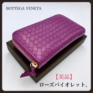ボッテガヴェネタ(Bottega Veneta)の⭐️希少美品/ボッテガヴェネタ/長財布/ラウンドZIP/ローズバイオレット(財布)