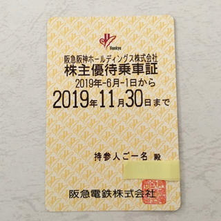 早い者勝!★阪急電鉄株主優待乗車証 6月から使用可6ケ月定期券 送料込