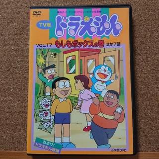 ★TV版 ドラえもん 17★DVD