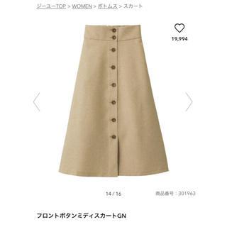 ジーユー(GU)のフロントボタンミディスカート 2枚セット(ロングスカート)
