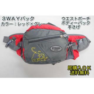3WAY ウエスト ポーチ レッド スポーツ ショルダー 手持ち バッグ 軽量(ウエストポーチ)