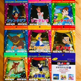 ディズニー(Disney)の新品未使用 ☆ ディズニー DVD 映画 セット 世界名作童話(アニメ)