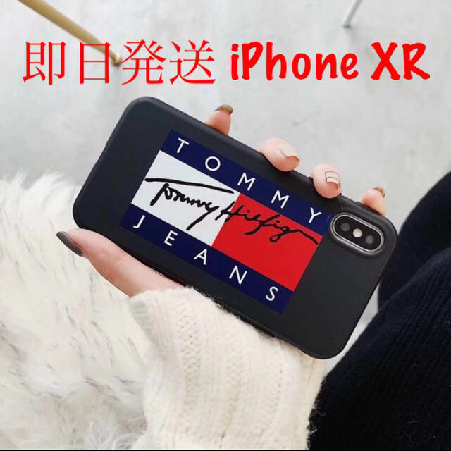 iphone8 衝撃 ケース 、 【即日発送】iPhone XR ケース TOMMYの通販 by shop|ラクマ