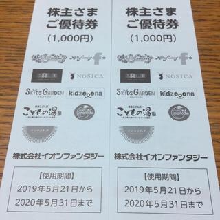 イオンファンタジー株主優待券2000円分