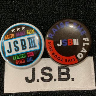 三代目 J Soul Brothers - 三代目 缶バッジ セット