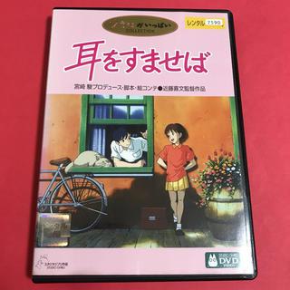 ジブリ - 【DVD】耳をすませば    ☆スタジオジブリ