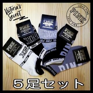 ヴィクトリアズシークレット(Victoria's Secret)のPINK 5足セットタグ付きアンクルソック(ソックス)