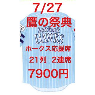 フクオカソフトバンクホークス(福岡ソフトバンクホークス)の福岡ソフトバンク×オリックス 7/27 鷹の祭典 ホークス応援席 2連席(野球)