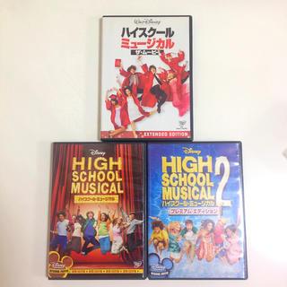 ディズニー(Disney)のハイスクール・ミュージカル 1,2,3 DVD3枚セット(外国映画)