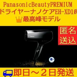 パナソニック(Panasonic)のPanasonicパナソニックヘアドライヤーナノケアEH-XD10-Kブラック黒(ドライヤー)