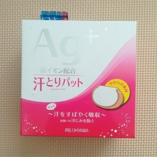 アイリスオーヤマ(アイリスオーヤマ)のAg+銀イオン配合 汗とりパッド(制汗/デオドラント剤)