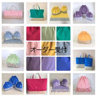 ☆ハンドメイド☆巾着・お弁当袋・お着替え袋・レッスンバッグ 上靴入れ(バッグ/レッスンバッグ)