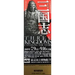 東京国立博物館 平成館(上野公園) 「特別展 三国志」 無料観覧券1枚