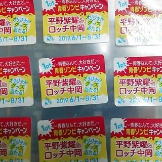 ジャニーズ(Johnny's)の40枚 match キャンペーン 応募シール シール 平野紫耀 キンプリ 中岡(その他)