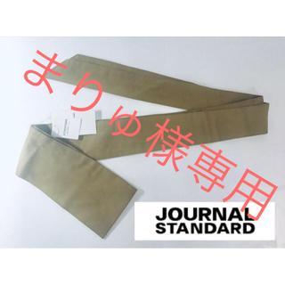 ジャーナルスタンダード(JOURNAL STANDARD)の☆未使用 JOURNAL STANDARD キャンパス サッシュベルト☆(ベルト)