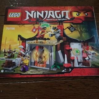 Lego - レゴニンジャゴー70756