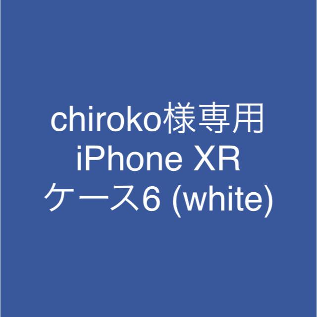 chiroko様専用 iPhone XR ケース6 (white)の通販 by palo's shop|ラクマ